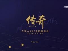 火星人2016财富峰会 (22播放)
