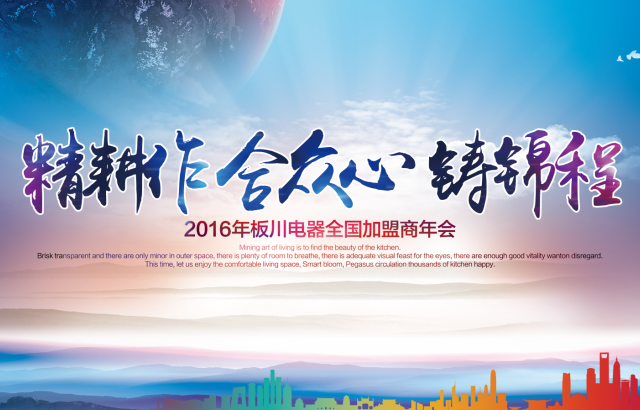 2016板川集成灶全国加盟商年会暨新品发布会 (7播放)