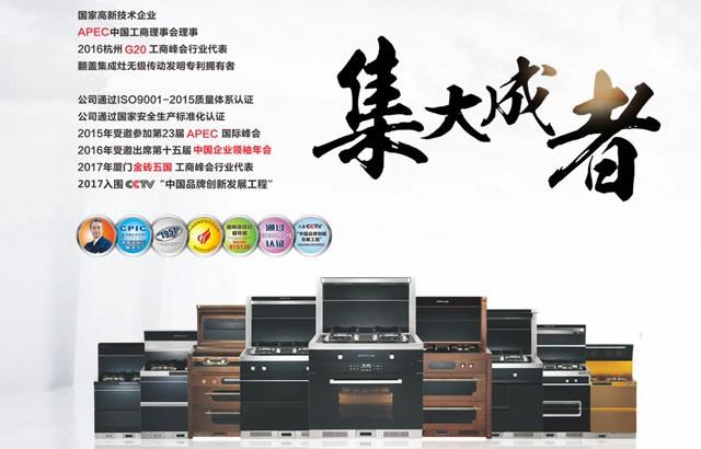 杰森集成灶董事长吴伟宏:实体店经营理念就是必须要靠谱 (14播放)