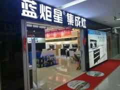 蓝炬星江苏经销商门店