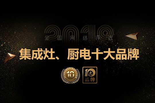 年度荣耀!2018年厨电/集成灶十大品牌名单隆重揭晓