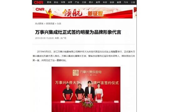 万事兴集成灶签约佟大为关悦受央媒央广网关注