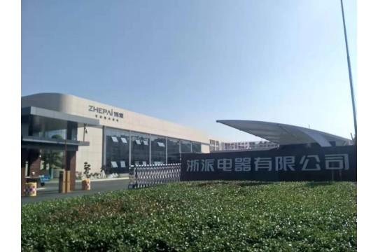 好消息!浙派新展馆正式开馆!
