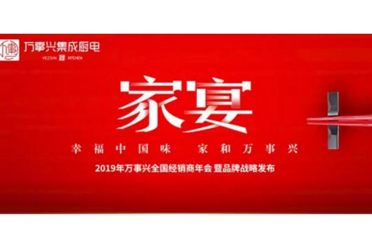 2019年万事兴全国经销商年会暨品牌战略发布圆满召开