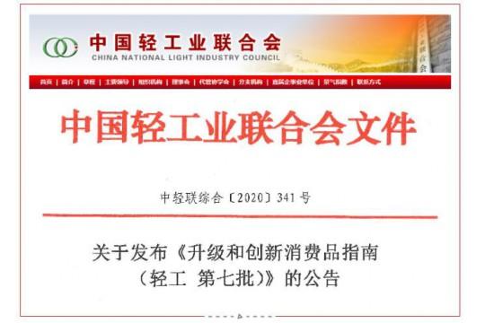 老板、万和、华帝、方太、红日等入围轻工第七批《升级与创新消费品指南》名单!