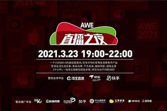 【聚焦】AWE2021:加速拥抱数字化 开启智慧生活新纪元
