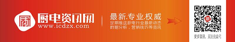 中国厨电资讯网,集成灶十大品牌,定期推送最权威资讯